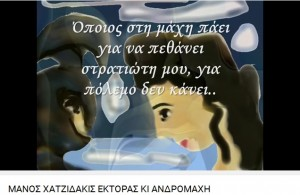ΕΚΤΟΡΑΣ & ΑΝΔΡΟΜΑΧΗ1