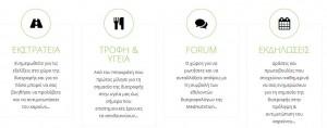 trophos2