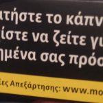 ΤΣΙΓΑΡΟ ΚΑΡΚΙΝΟΣ1
