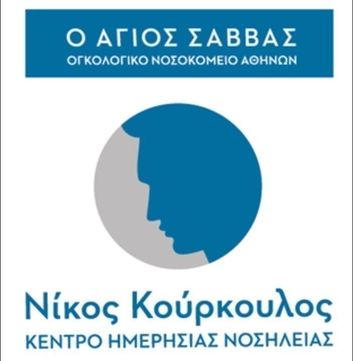ΝΙΚΟΣ ΚΟΥΡΚΟΥΛΟΣ