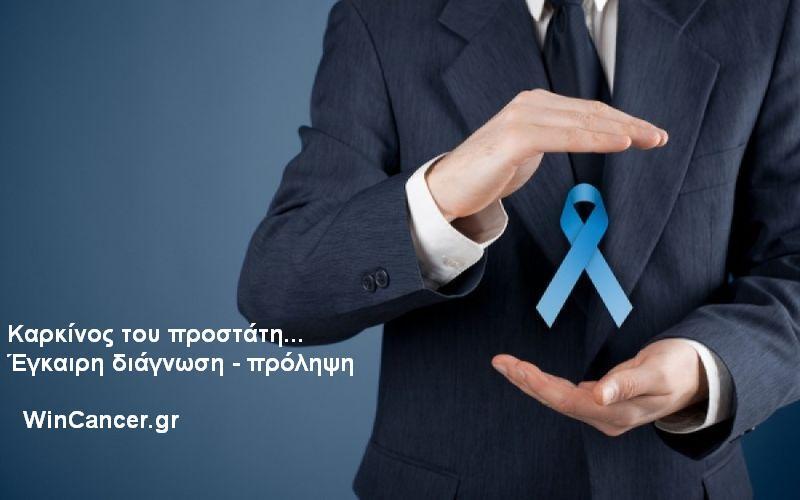 Καρκίνος του προστάτου.