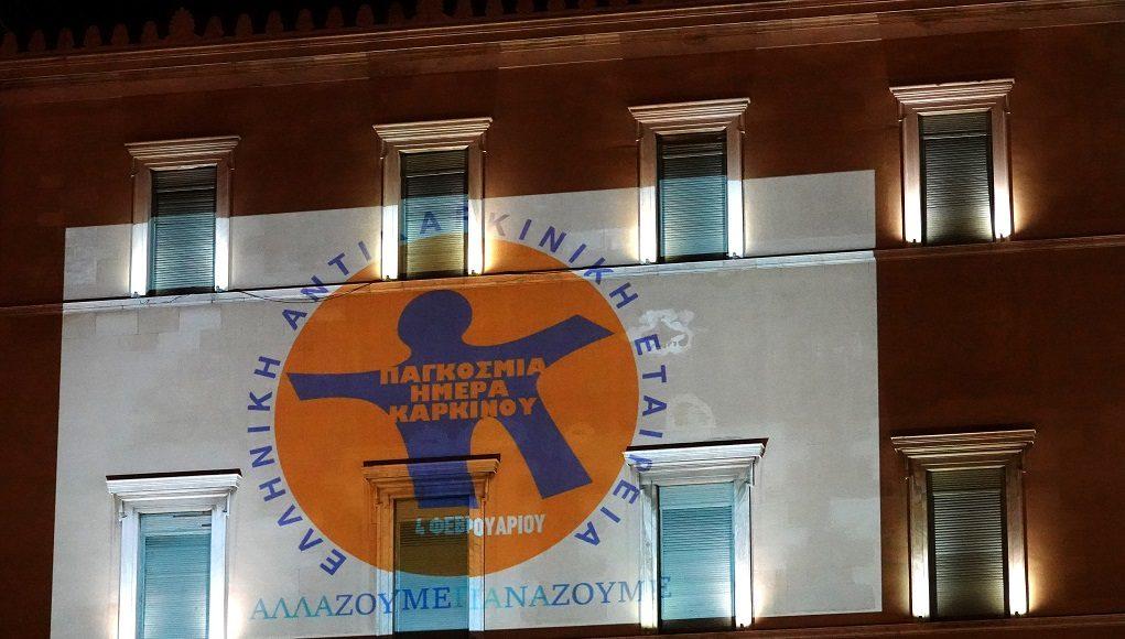 """Το κτήριο της Βουλής φωταγωγήθηκε με το σύνθημα της Ελληνικής Αντικαρκινικής Εταιρείας (ΕΑΕ) """"Αλλάζουμε για να ζούμε"""", με αφορμή την Παγκόσμια Ημέρα κατά του Καρκίνου, Αθήνα, Σάββατο 03 Φεβρουαρίου 2018. Η ΕΑΕ μοίρασε φυλλάδια και μπαλόνια κι ενημέρωσε τους πολίτες στην πλατεία Συντάγματος, με αφορμή την αυριανή, Παγκόσμια Ημέρα κατά του Καρκίνου. Το απόγευμα η Βουλή φωταγωγήθηκε με το διεθνές σήμα και το σύνθημα της ΕΑΕ """"Αλλάζουμε για να ζούμε"""", ενώ εθελοντές συγκεντρώθηκαν μπροστά από τη Βουλή κρατώντας λευκά φαναράκια αποδίδοντας φόρο τιμής σε όσους συνανθρώπους μας έχασαν τη ζωή τους από τον καρκίνο. ΑΠΕ-ΜΠΕ/ΑΠΕ-ΜΠΕ/ΧΡΙΣΤΙΝΑ ΖΑΧΟΠΟΥΛΟΥ"""