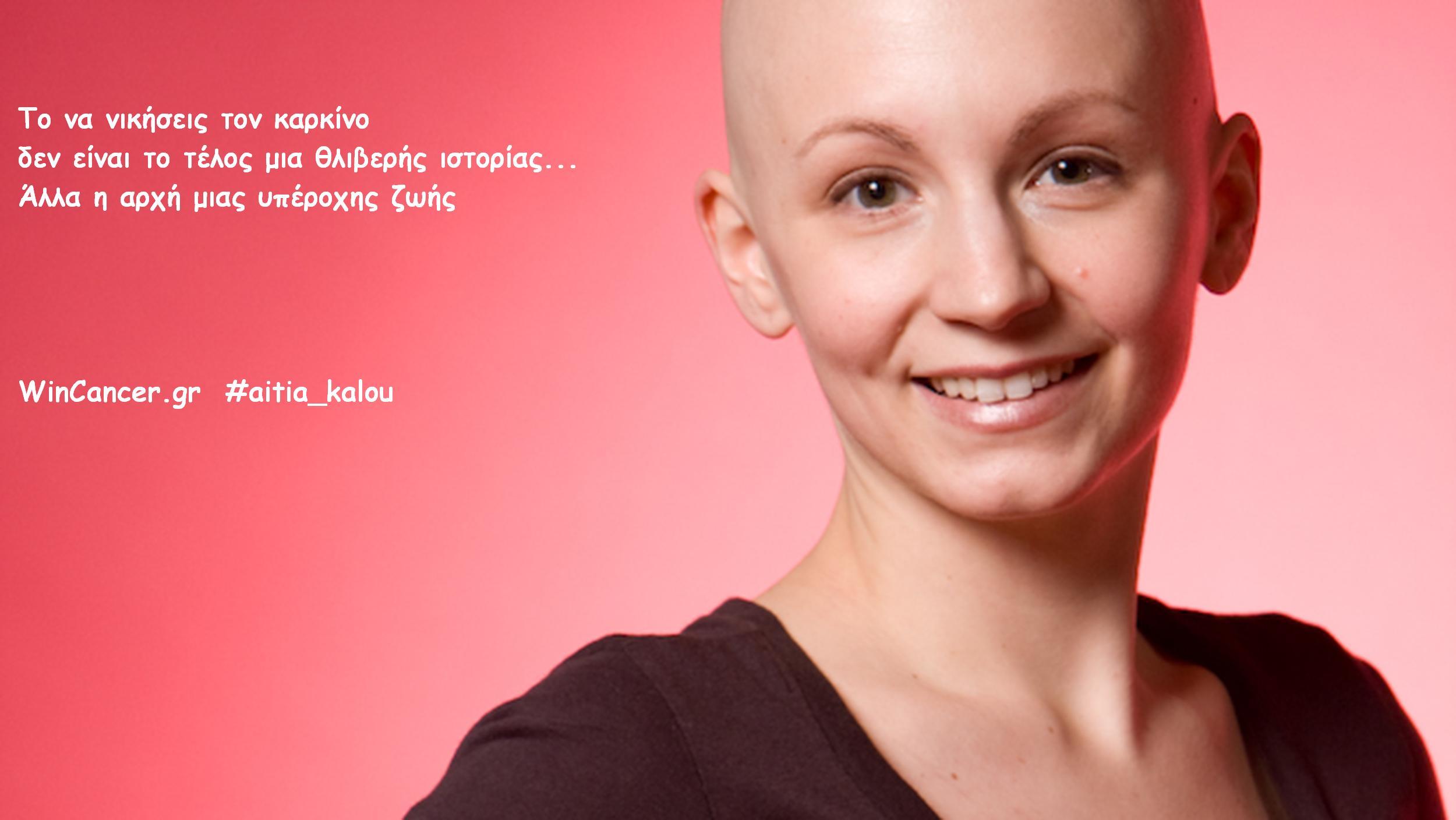 Το να νικήσεις τον καρκίνο